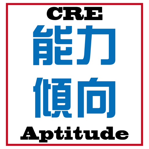 Aptitude Test 能力傾向測試
