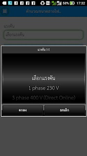 คู่มือช่างไฟฟ้า กปภ. Aplicaciones (apk) descarga gratuita para Android/PC/Windows screenshot