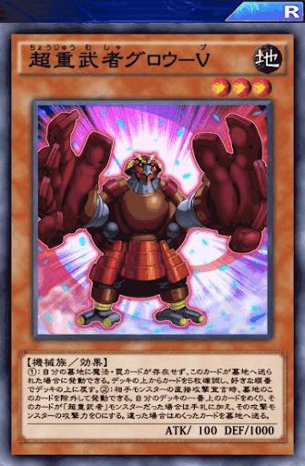 超重武者グロウV