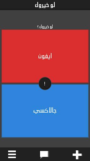 u0644u0648 u062eu064au0631u0648u0643 u0628u0631u0648 1.3 screenshots 3