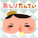 おしりたんてい〜ねらわれたダイヤ〜 - Androidアプリ