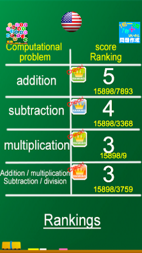 Mental arithmetic calculation 19 de.gamequotes.net 1
