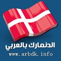 الدنمارك بالعربي icon