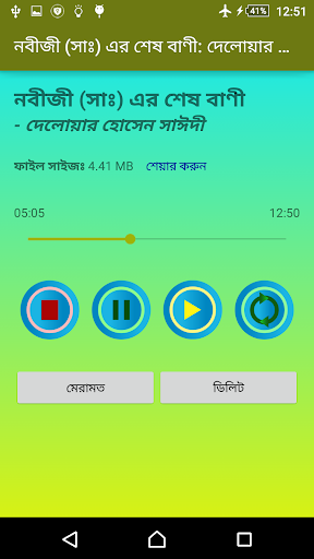 Bangla Waj Audio- ওয়াজ কালেকশন