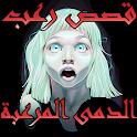 الدمى المرعبة - قصص رعب +16 icon