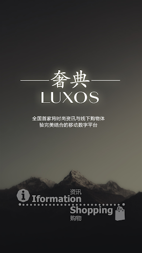奢典LUXOS—时尚 奢侈品 旅游 美食 奢华资讯 尽在掌控