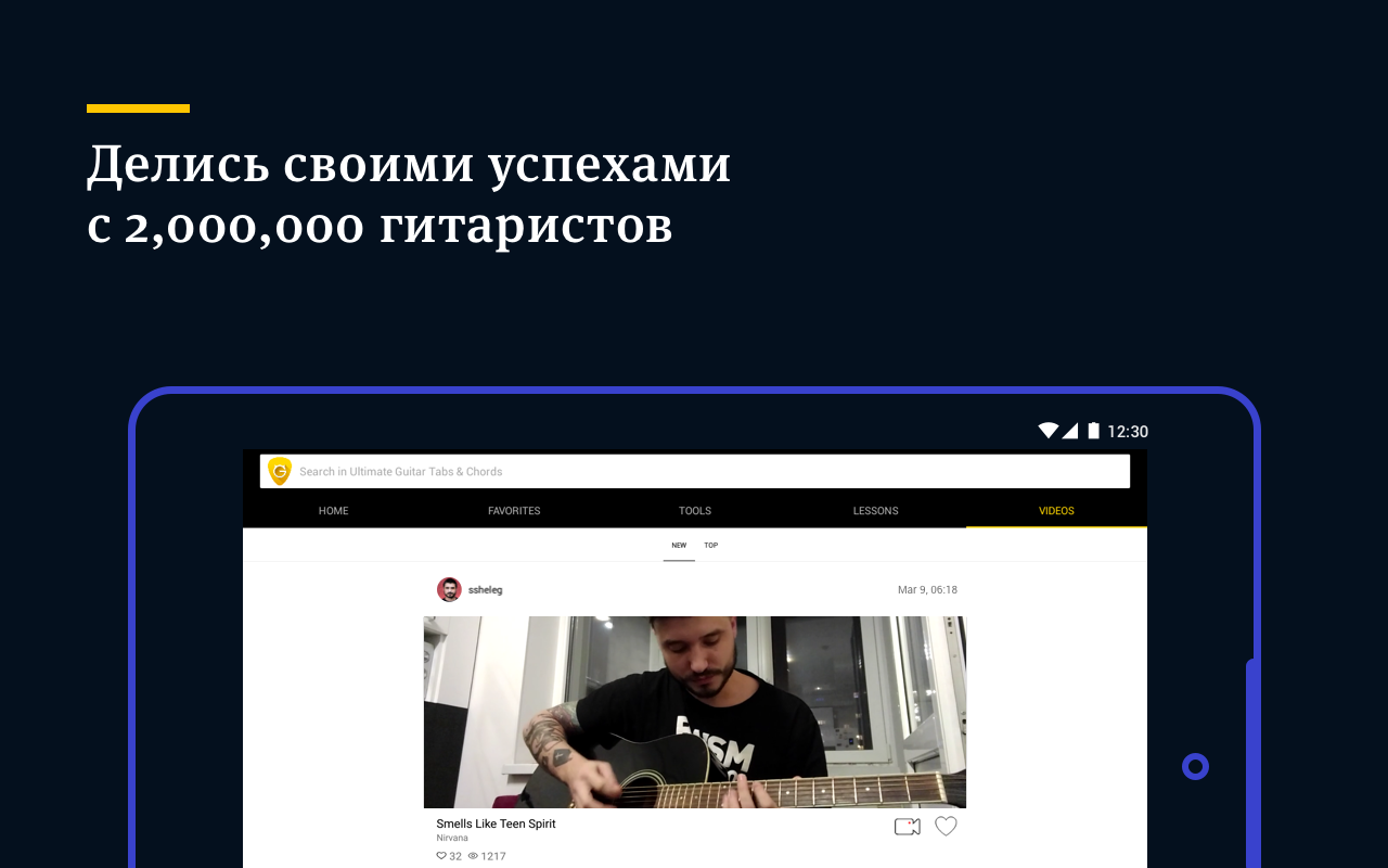 Ultimate Guitar Tabs & Chords – скриншот