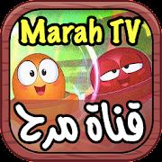 أناشيد أطفال - قناة مرح Mara7 Tv APK