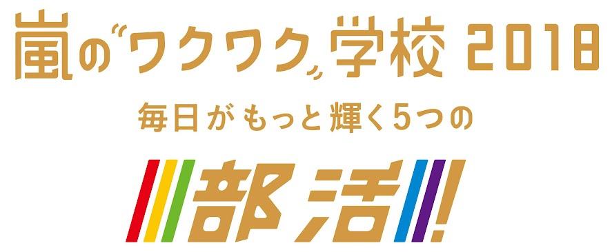 arashi-wakuwaku-2018