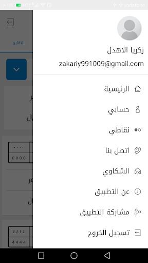 PetroApp 1.0.5 screenshots 7