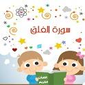 Surat Al-Falaq icon