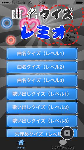 曲名クイズ・レミオ編 ~歌詞の歌い出しが学べる無料アプリ~