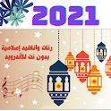 رنات اسلامية مميزة 2021 Ranaty icon