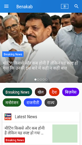 BB Live News - Benakab Bhrashtachar screenshot 4