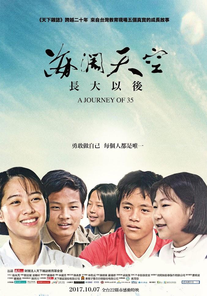 海闊天空 (A Journey of 35, 2017)