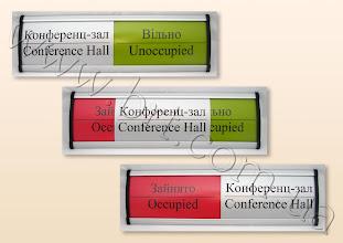 Photo: Табличка со сменной информацией, динамическая. Металлическая вставка перемещается в зависимости от того, занято помещение, или свободно.