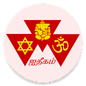 Aitikam in Tamil icon