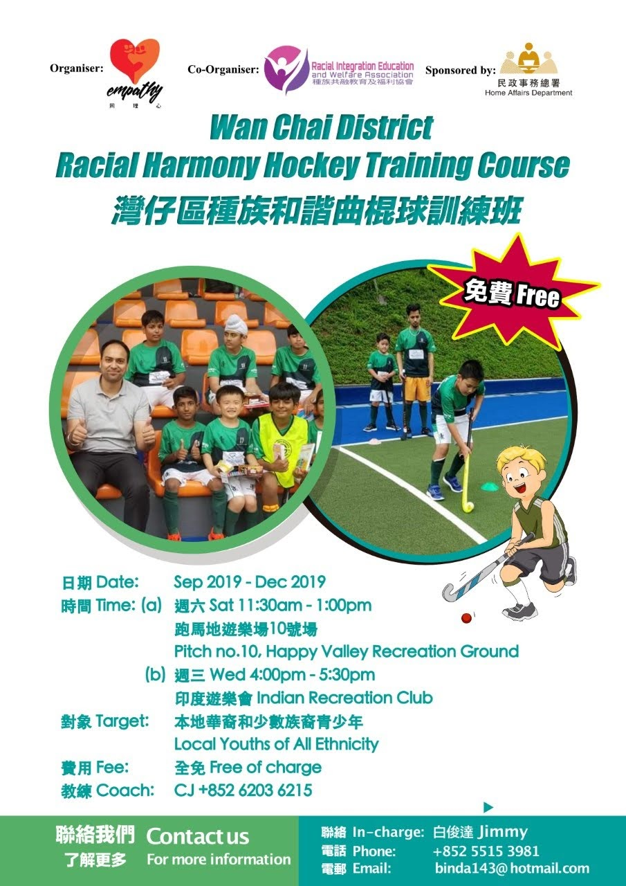 Racial Harmony Hockey Training Course