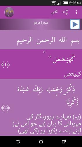 Download Surah Maryam Urdu اردو APK latest version App by