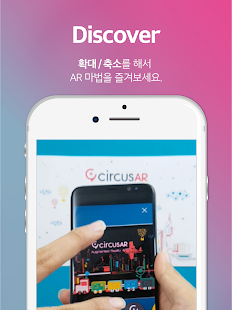circusAR(Augmented Reality)- screenshot thumbnail