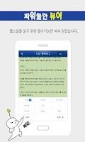 Screenshot of 웹소설 조아라