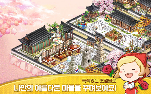 에브리타운 for Kakao screenshot 9