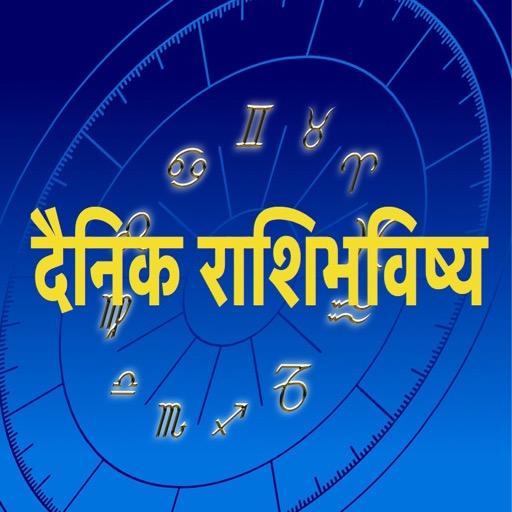 Dainik Rashi Bhavishy Marathi