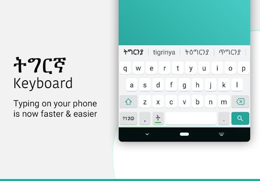 Tigrinya Keyboard 4.6.3 screenshots 1