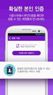 이음 – 110만이 선택한 소개팅 어플♥- screenshot thumbnail