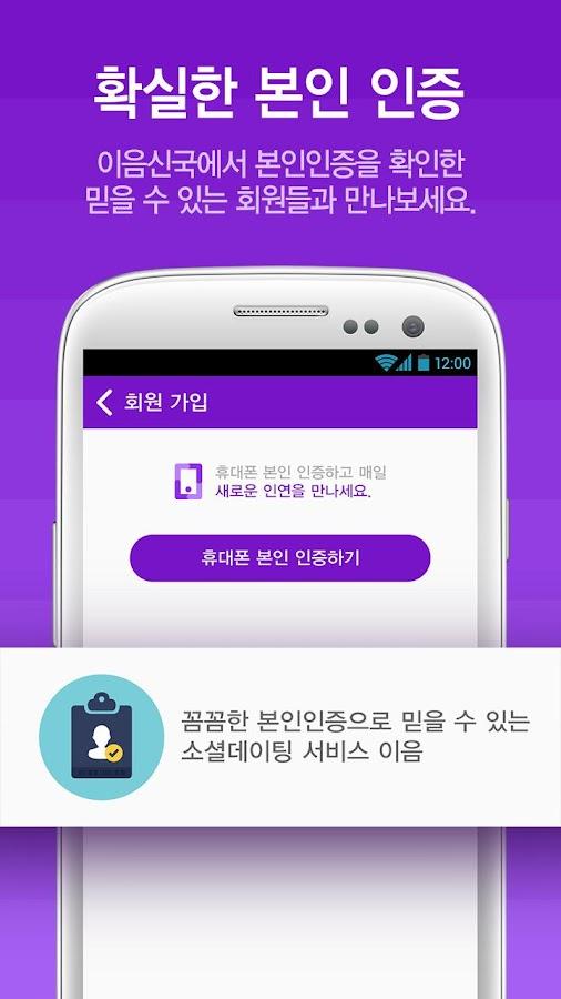 이음 – 110만이 선택한 소개팅 어플♥- screenshot