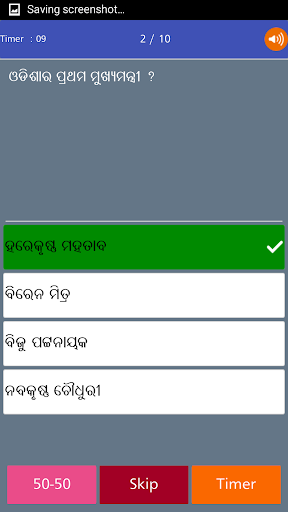 Odia Odisha Quiz 3.0.1 screenshots 4