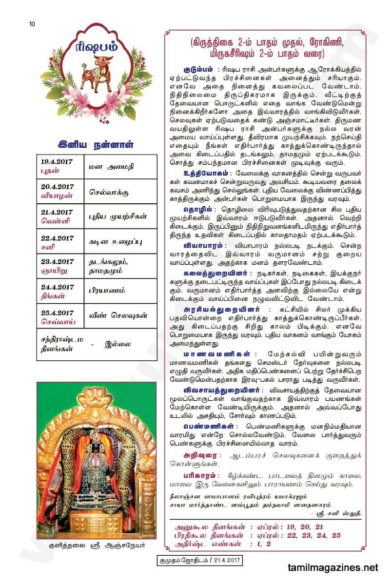 Kumudam Jothidam Raasi Palan April 19-25, 2017