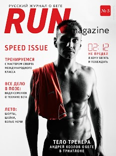 RUN magazine- screenshot thumbnail