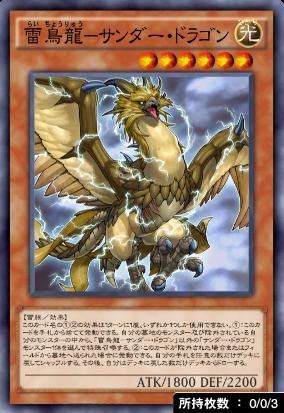 雷鳥龍サンダー・ドラゴン