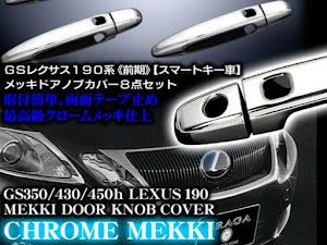 GS UZS190 GS430のカスタム事例画像 kazu@w.tokyoさんの2020年08月13日11:38の投稿