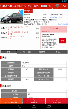 中古車検索グーネット(Goo-net)中古車・中古自動車情報 3.12.0 screenshot 585535