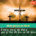 Bible Quotes In Hindi icon