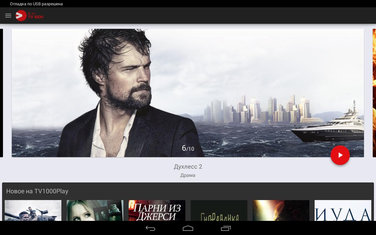 Фильмы онлайн, смотреть лучшие новинки кино бесплатно в ...