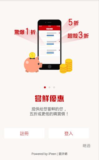 爱吃闪购:台湾最丰富最好用餐厅美食折扣 优惠抵用券