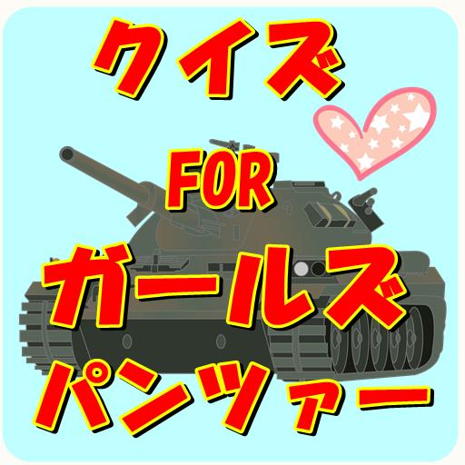 クイズ FOR  ガールズ&パンツァー ガルパン 戦車道 娛樂 App LOGO-硬是要APP