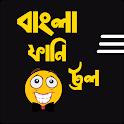 বাংলা ফানি ট্রল পোস্ট icon