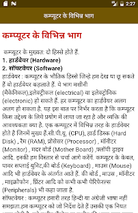 Repairing Course in Hindi - náhled