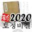 2020 토정비결 icon