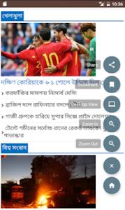 All BD Newspapers screenshot 3