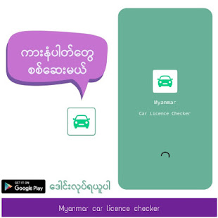 App Myanmar car licence checker APK for Windows Phone