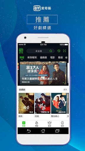 愛奇藝(手機專用) screenshot