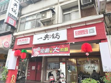 一夫の鍋-旗艦總店