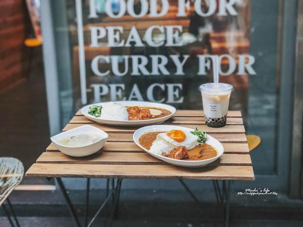 Curry For Peace:印度咖哩+珍珠奶茶!特別的南洋風咖哩@捷運信義安和站/101世貿站/台北咖哩推薦/信義區美食咖哩