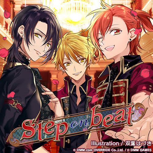 【画像】『step on beat』 イラスト:双葉はづき