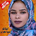 ٢٠١٩ Elaf Abdulaziz أغاني ايلاف عبد العزيز بدون نت icon